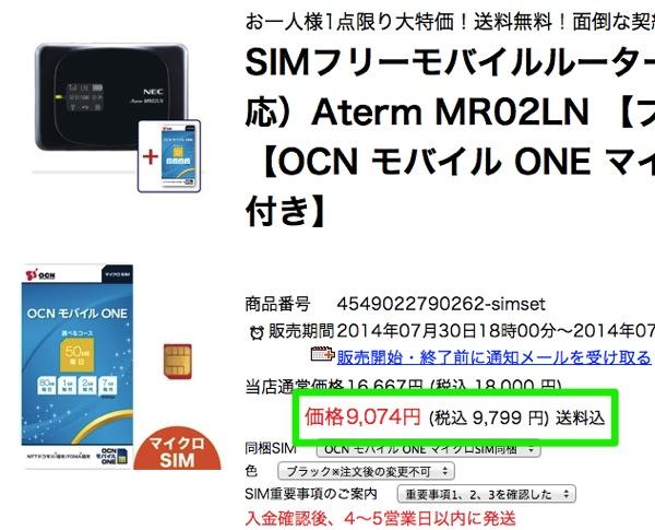 SIMフリーのモバイルWi-Fiルータ『MR02LN』がSIMカードセットで9,800円で販売中