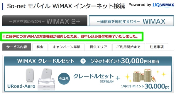 So-net WiMAX、初代のWiMAXサービスの新規契約受付終了