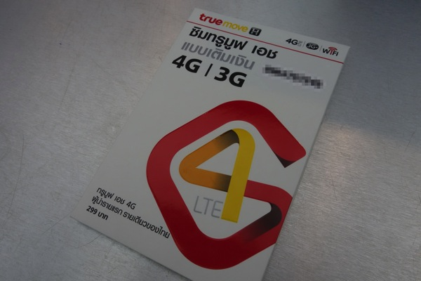 タイのプリペイドSIMカードでLTEを使う方法まとめ