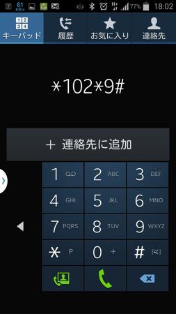 タイ『DTAC』プリペイドSIMの通話残高・データ通信量確認方法のまとめ