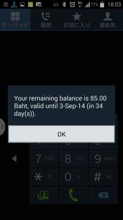 SIMカードの残高/有効期限が表示される
