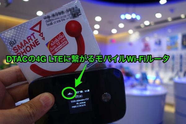 タイの『DTAC』のプリペイドSIMでLTEを使う – 約1,300円で1カ月3GB以上使える