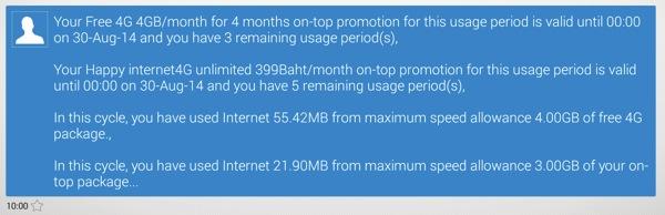 インターネットプランの登録状況&残高を通知するSMS