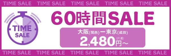 Peach、大阪(関空) 〜 東京(成田)が2,480円/片道などのセールを開催!国際線は全線セール対象