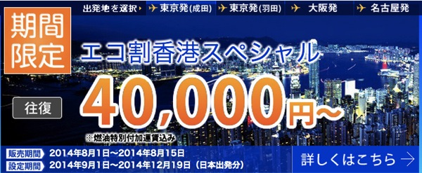 ANA『エコ割香港スペシャル』を発売/日本 〜 香港が燃油込み40,000円