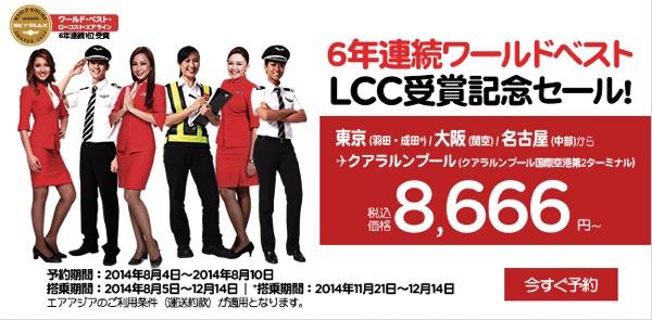 エアアジア 6年連続のベストLCC受賞記念セールを開催!名古屋 〜 クアラルンプールが8,666円/片道など