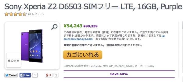 Sony Xperia Z2 D6503 SIMフリー LTE 16GB Purple クリアランスセール キャンペーン スペシャルオファー EXPANSYS 日本