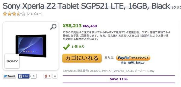 Sony Xperia Z2 Tablet SGP521 LTE 16GB Black クリアランスセール キャンペーン スペシャルオファー EXPANSYS 日本
