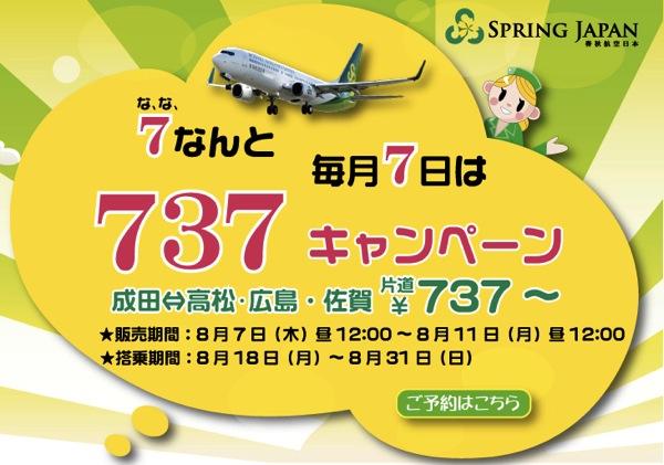 春秋航空日本、全路線が737円/片道になるセールを開催!搭乗期間は8月中後半