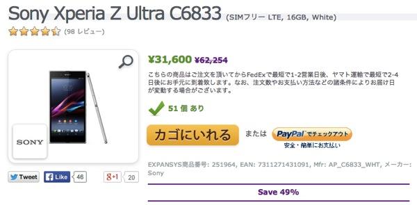 Sony Xperia Z Ultra C6833 SIMフリー LTE 16GB White キャンペーン スペシャルオファー EXPANSYS 日本