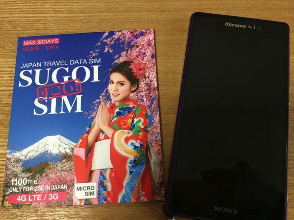 バンコクで買った『SUGOI SIM』を使う – アクティベーション不要で利用可能