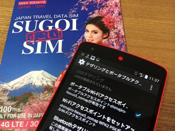 Nexus 5 + SUGOI SIMはテザリング利用可能