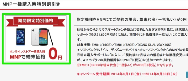 Nexus 5のMNP一括0円キャンペーン、ワイモバイルでも継続