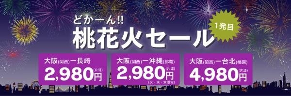 Peach『桃花火セール』を開催!成田 〜 関空が2,480円/片道、関空 〜 台北が4,980円/片道など