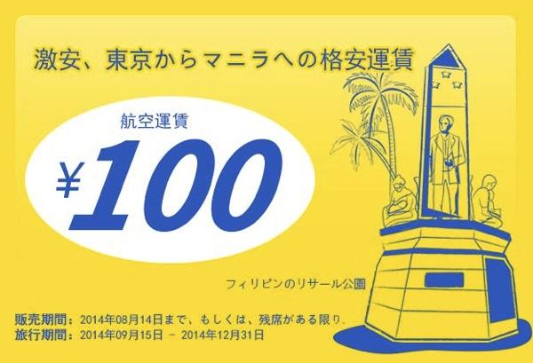 セブ・パシフィック航空 日本 ⇒ マニラが運賃100円のセール!成田 ⇒ マニラは往復総額約15,000円から