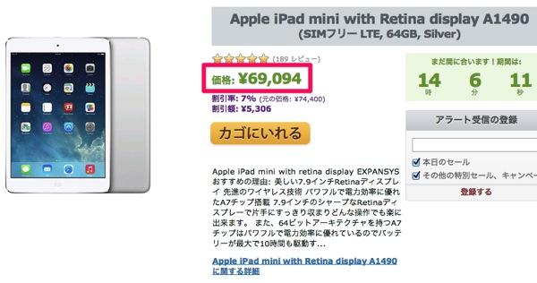 Expansysの日替わりセール:SIMフリー版のiPad mini Retina 64GBが69,000円