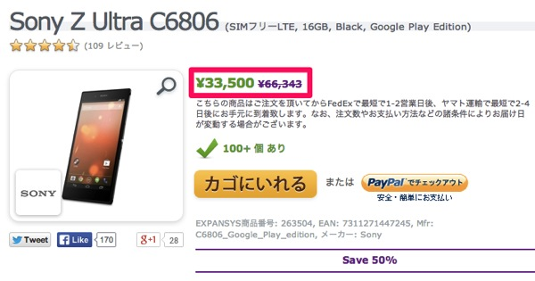 Expansys、Xperia Z UltraのGoogle Play版を33,500円に値下げ!