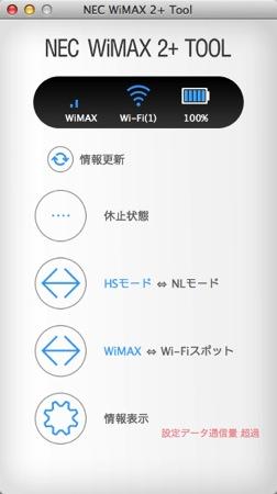 NEC WiMAX 2 Tool