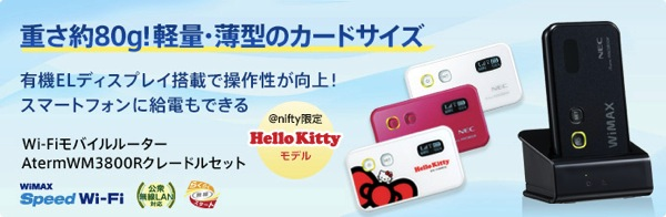 @nifty WiMAX、WM3800Rの販売を再開/クレードルセット契約でキャッシュバック15,000円