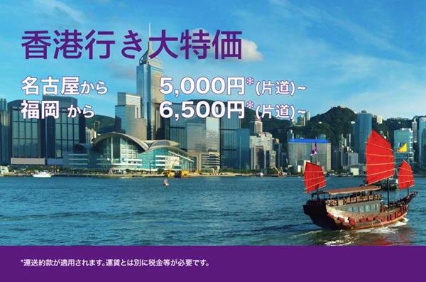 香港エクスプレス、名古屋&福岡 〜 香港が対象のセールを開催!