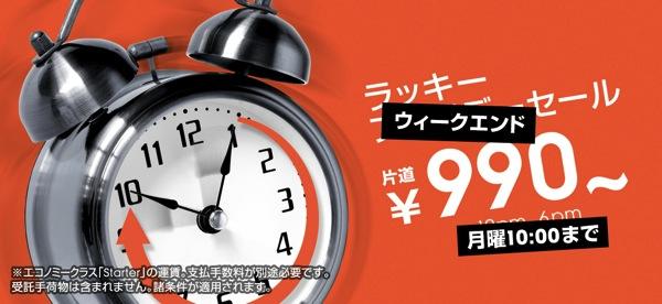ジェットスター:成田 〜 札幌、関空 〜 那覇が片道990円になるラッキーフライデーセールを開催!