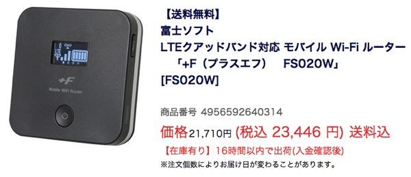 下り最大150Mbpsに対応のモバイルWi-Fiルータ『FS020W』が販売開始!
