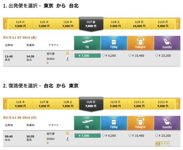 Scootの成田 〜 台北航空券が運賃7,500円で販売中 – 往復総額は約19,000円