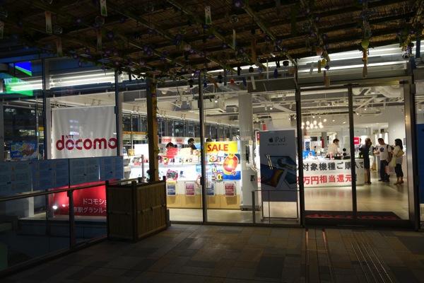 東京駅のドコモショップでTV BOXを新規一括0円で購入