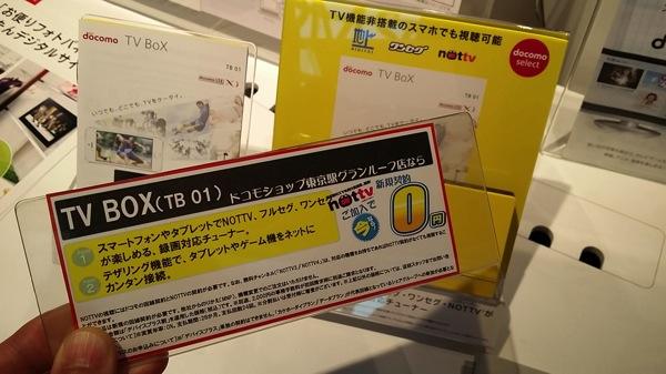TV BOXが新規一括0円