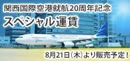ガルーダ・インドネシア航空 関空就航20周年で関空 〜 バリ島などが往復運賃20,000円になるセールを開催