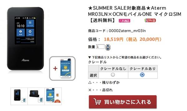 NTTコムストアでMR03LN + クレードルセット(OCN SIMつき)が20,000円のセール中