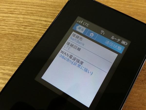 ワイモバイル のNexus 5 + MR03LN