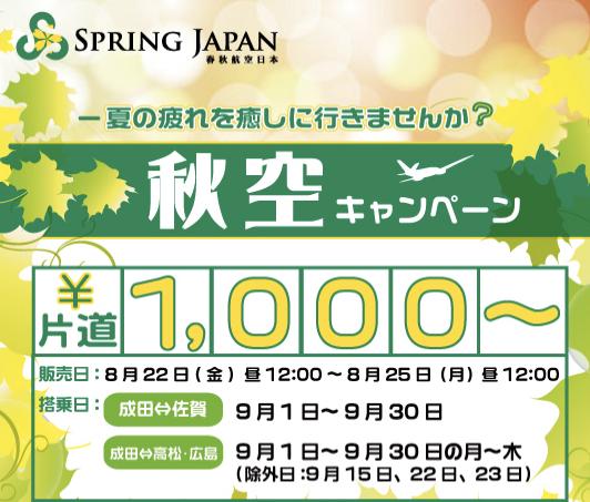 春秋航空日本、全線が片道1,000円のセールを予告!搭乗期間は9月が対象