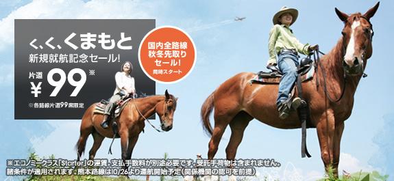 ジェットスター・ジャパン:熊本就航を記念して熊本線が片道99円、ほか国内線全線が対象のセールを開始!