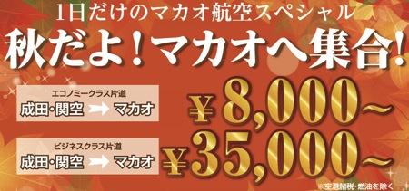 マカオ航空、成田&関空 〜 マカオが8,000円/片道(燃油別)の1日限定セールを開催!