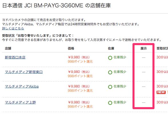 ヨドバシ com 日本通信 JCI BM PAYG 3G60ME b mobile ビーモバイル PAYG SIM MicroSIM English 無料配達