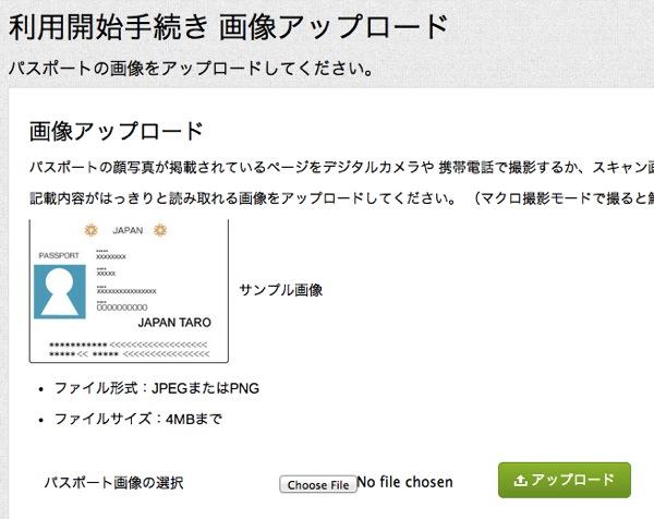 利用開始手続き 画像アップロード PAYG SIM