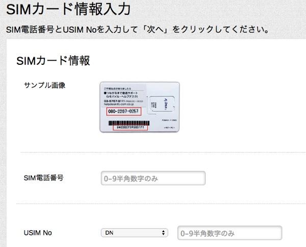 SIMカード情報入力 PAYG SIM
