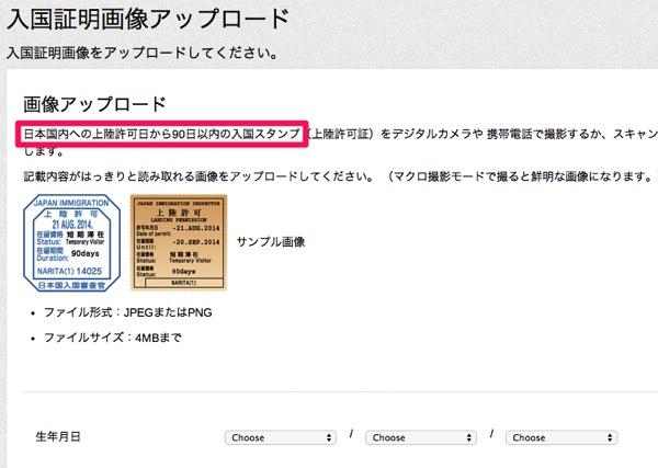 入国証明画像アップロード PAYG SIM