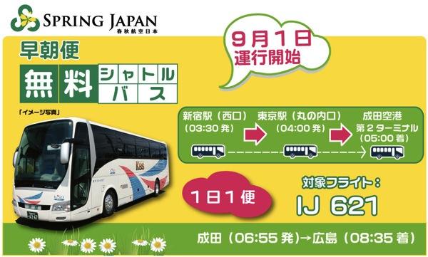 LCCの春秋航空日本、成田空港発の早朝便に合わせた無料バスを運行!