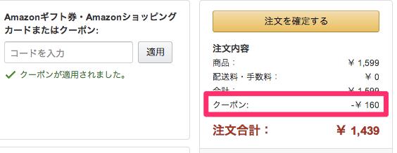 注文の確定 Amazon co jp レジ