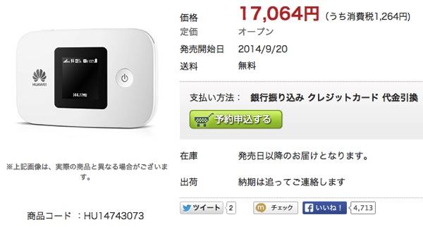 ファーウェイジャパン E5377ルーター White 51070PSF E5377s 32 NTT X Store