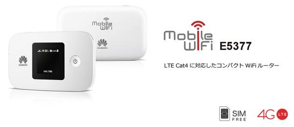 SIMフリーのLTE対応モバイルWi-Fiルータ『E5377』国内向けに投入