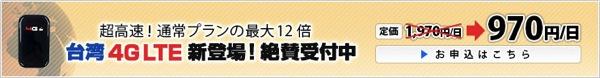 台湾の4G LTE対応モバイルWi-Fiルータをレンタル:料金は約1,000円/日