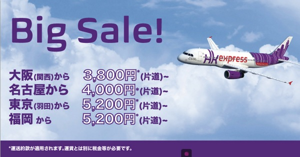 HK Express Hong Kong Low Cost Carrier