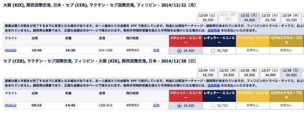フィリピン航空、大阪(関空) 〜 セブ島間に直行便を就航 12月19日より