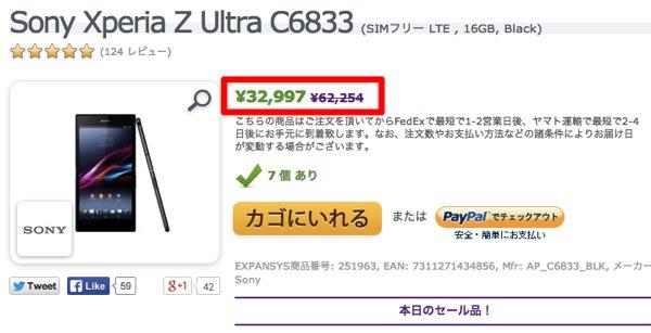 ExpansysでXperia Z Ultraが約33,000円で販売中 – 最安値よりは値上がり