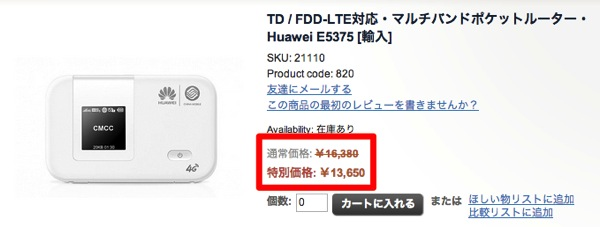 SIMフリーのモバイルWi-Fiルータ『E5375』が約13,500円で販売中