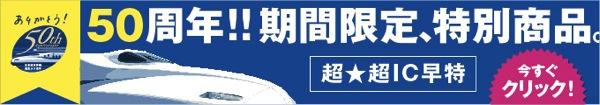 JR東海:超☆超IC早特
