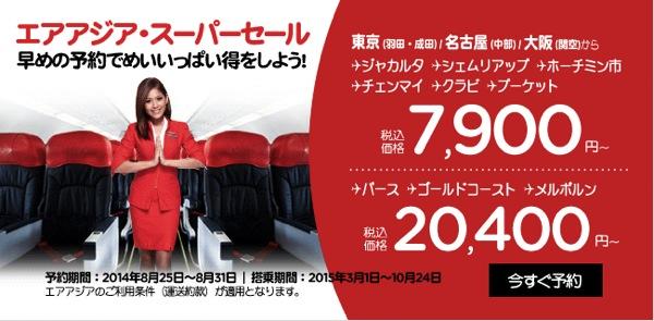 エアアジア:東京/大阪/名古屋 〜 クアラルンプールが片道9,000円のセールを開催